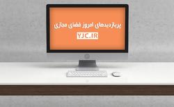 واکنش احسان علیخانی به شوخیهای سریال لیسانسهها/پرنسس 20 درصدی ایران که بود؟/کتک خوردن بیمار به دست پزشک بی اعصاب