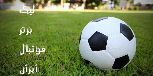 هفته بیستم لیگ برتر فوتبال