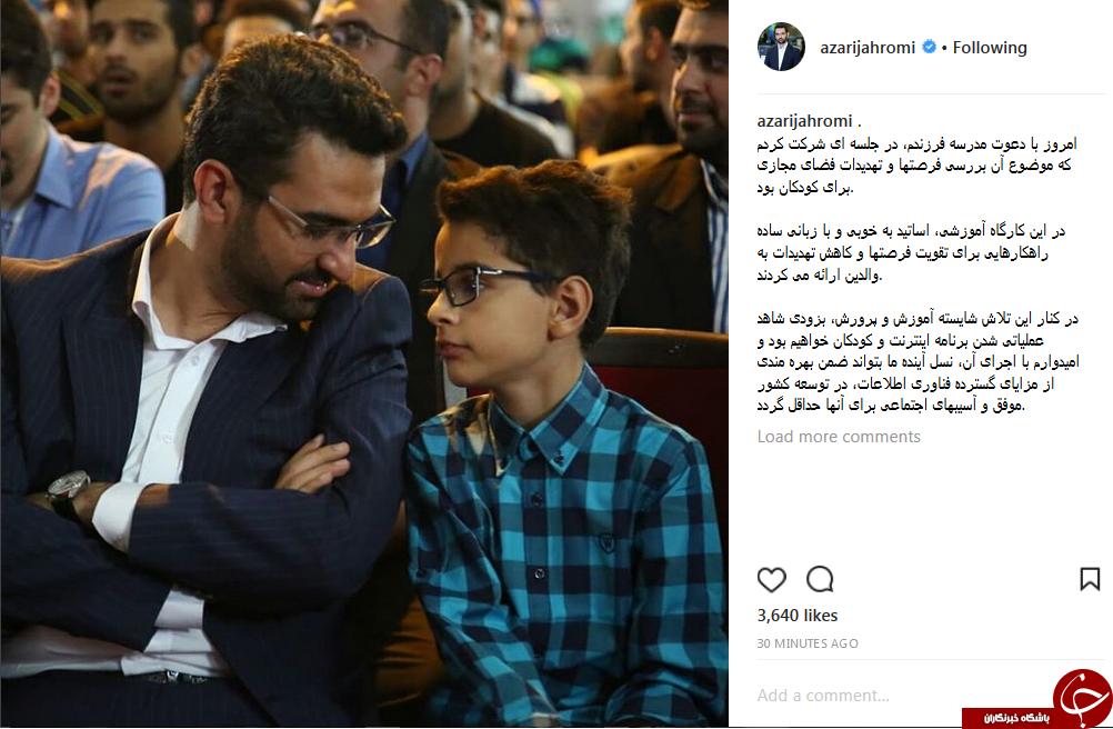 حضور وزیر ارتباطات در مدرسه فرزندش +عکس