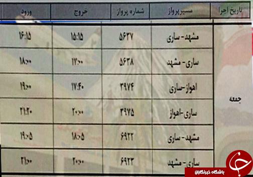 پروازهای جمعه ۲۹ دی از فرودگاههای مازندران