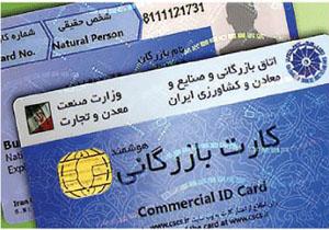 مسدود شدن ۱۶۰۰ کارت بازرگانی/ مدت اعتبار کارتها بیشتر میشود