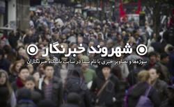 جملات زیبا و تأثیرگذار یک دانشآموز درباره جانباختگان نفتکش سانچی تا انفجار گاز در شهرک امام حسین (ع) اسلامشهر + فیلم و تصاویر