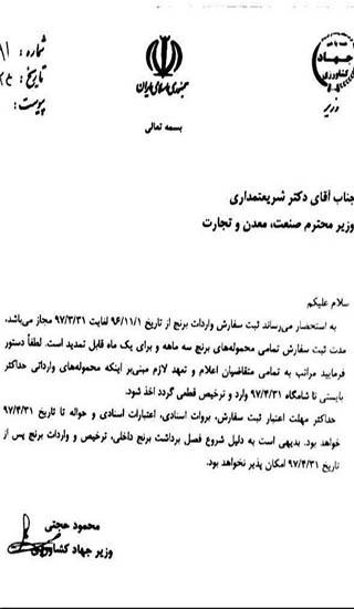 ثبت سفارش واردات برنج از ابتدای بهمن آزاد شد+سند