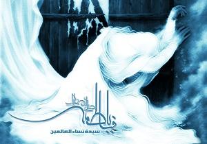 حضرت زهرا(س) حجت خداوند بر اهلبیت(ع) است