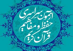 آخرین مهلت ثبتنام در آزمون سراسری حفظ و مفاهیم قرآن کریم ۱۸ دیماه است