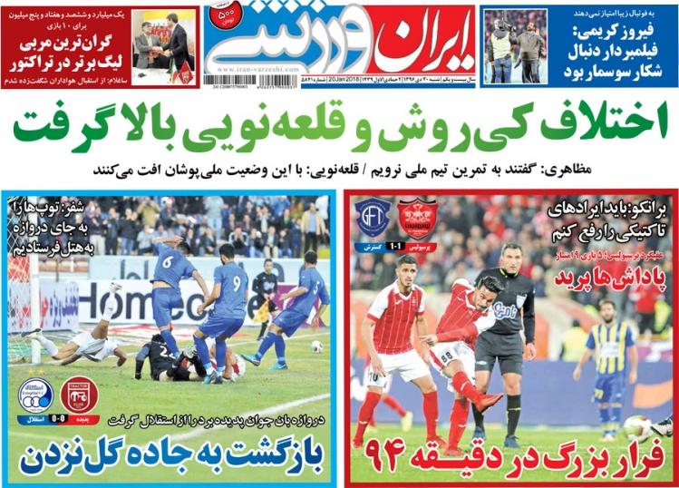 روزنامههای ورزشی سی ام دی ماه؛