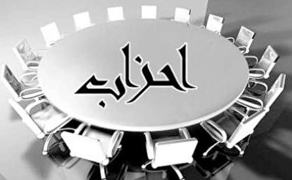باشگاه خبرنگاران - سرنوشت کلاف سردرگم یارانه احزاب چه میشود؟