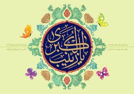 بسته شعری به مناسبت ولادت حضرت زینب (س)