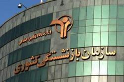 جزئیات جدید بازنشستگی کارمندان دولت+سند