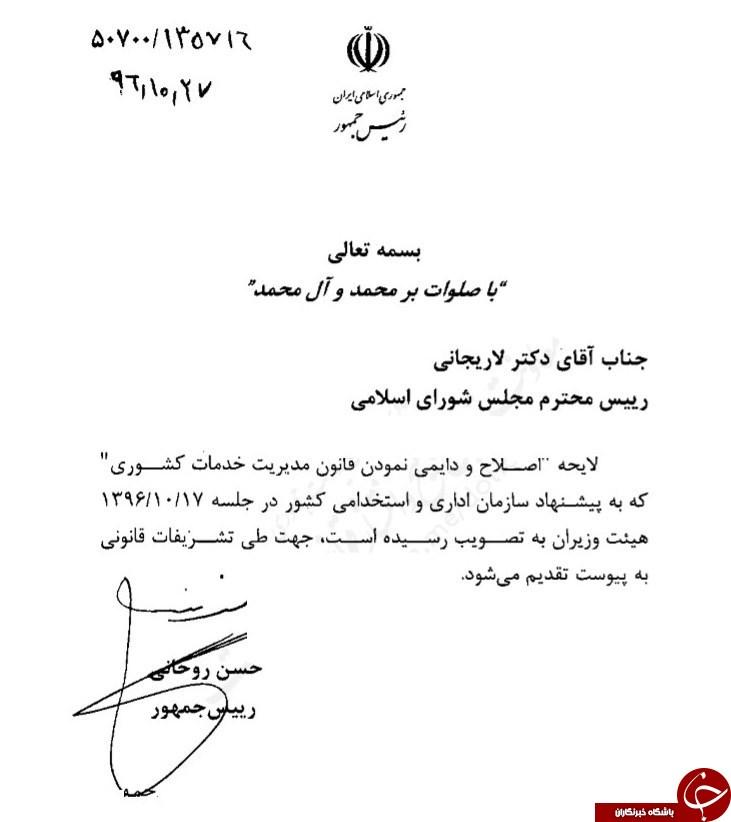جزئیات جدید بازنشستگی کارمندان دولت +سند