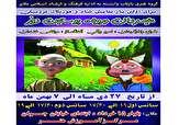 باشگاه خبرنگاران -علیمردان و روباه پوستیندوز در ملایر