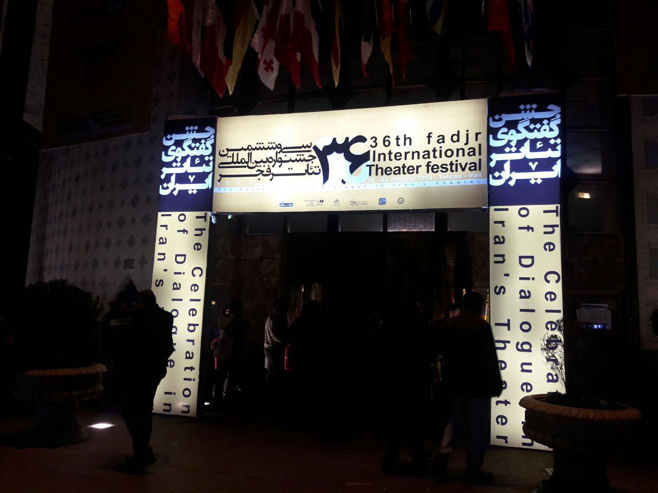 روز سوم جشنواره تئاتر فجر با 8 نمایش