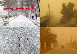 مدارس کدام استان ها یکشنبه اول بهمن ماه 96 تعطیل شد؟