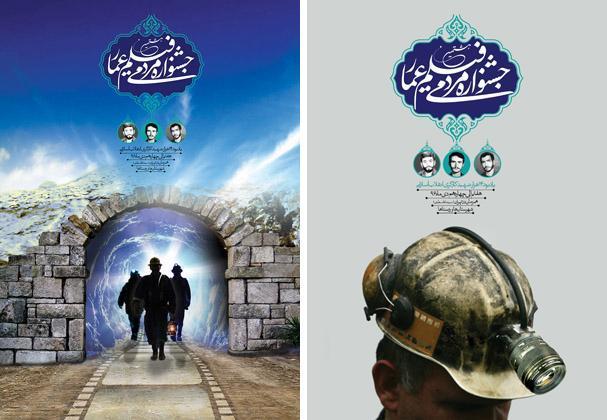 پوستر هشتمین جشنواره مردمی فیلم عمار منتشر شد