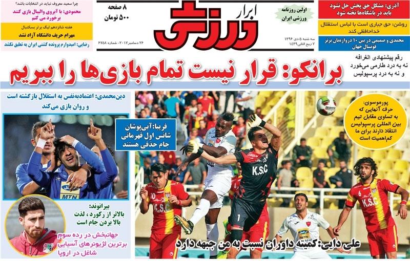 روزنامههای ورزشی پنجم دی ماه