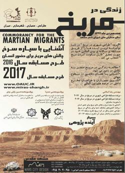 برگزاری سمینار زندگی در مریخ در مشهد