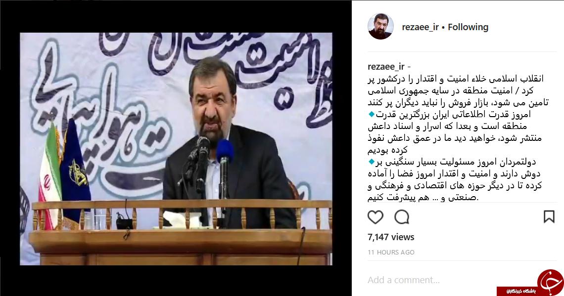 انتقاد محسن رضایی از عدم استفاده از ظرفیتهای کشور