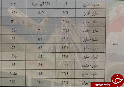 پروازهای شنبه ۹ دی از فرودگاه های مازندران