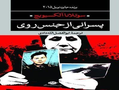 «پسرانی از جنس روی»؛ کتابی خواندنی درباره حضور سربازان شوروی در افغانستان