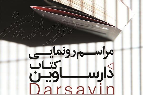 «دارساوین» رونمایی میشود/ خاطراتی از سرتیم حفاظت امام خمینی(ره)