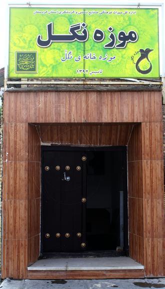 اولین موزه روستایی کشور کجاست؟