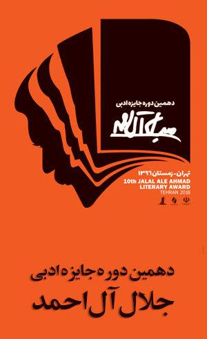 نامزدهای بخش رمان و داستان کوتاه جایزه جلال معرفی شدند