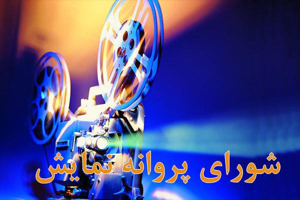 چهار فیلم به شبکه نمايش خانگی میآیند