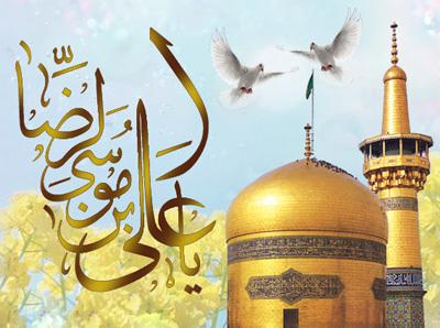 مدح و منقبت امام رضا(ع) با نوای مرحوم شاهمرادیزاده