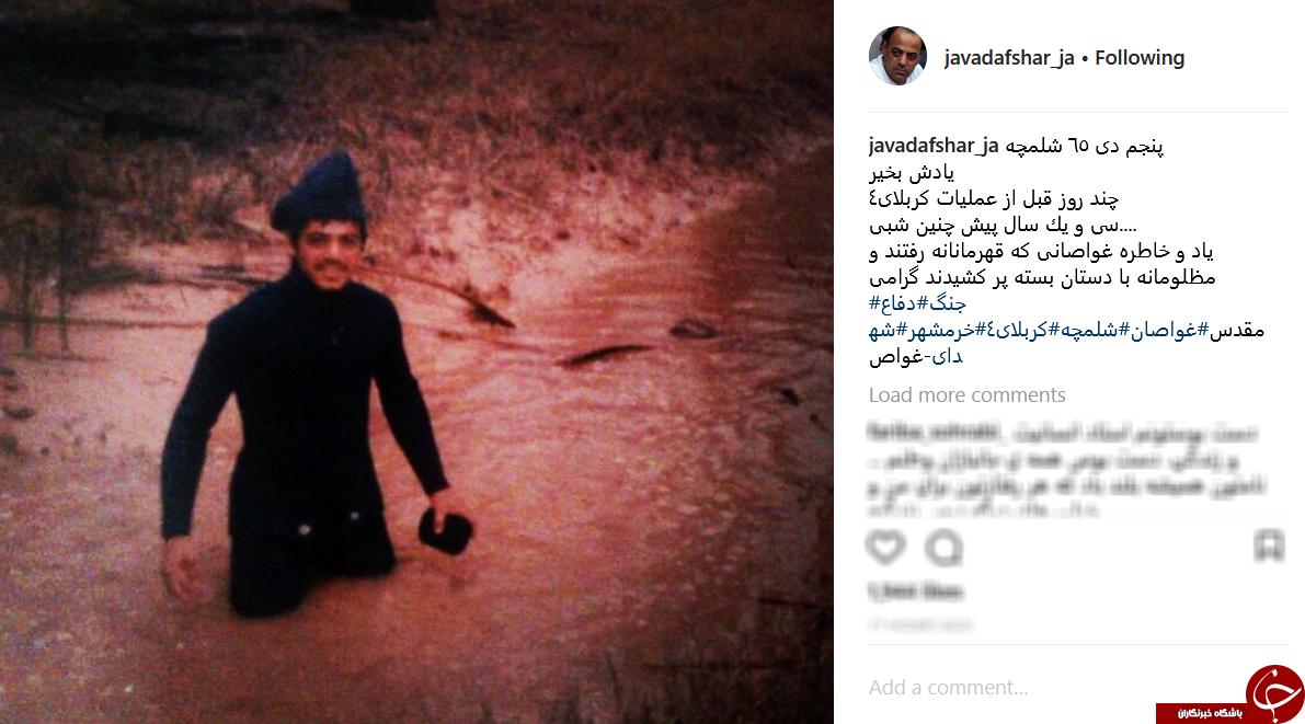 عکس جواد افشار در عملیات کربلای 4
