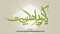 مدح امام حسنمجتبی(ع) با نوای مرحوم استاد هوشنگ معینی