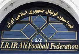 آرای جدید کمیته تعیین وضعیت بازیکنان