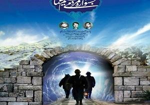 پیوند آسمان و زمین در پوستر هشتمین جشنواره فیلم عمار