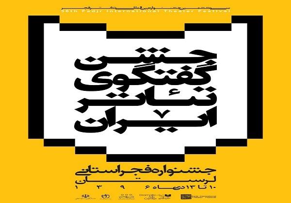 لرستان؛ آغازگر جشنواره های تئاتر فجر استانی