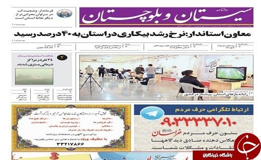 صفحه نخست روزنامه سیستان و بلوچستان پنجشنبه ۷ دی ماه