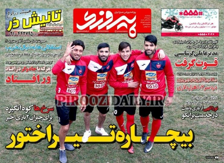 روزنامههای ورزشی هفتم دی ماه