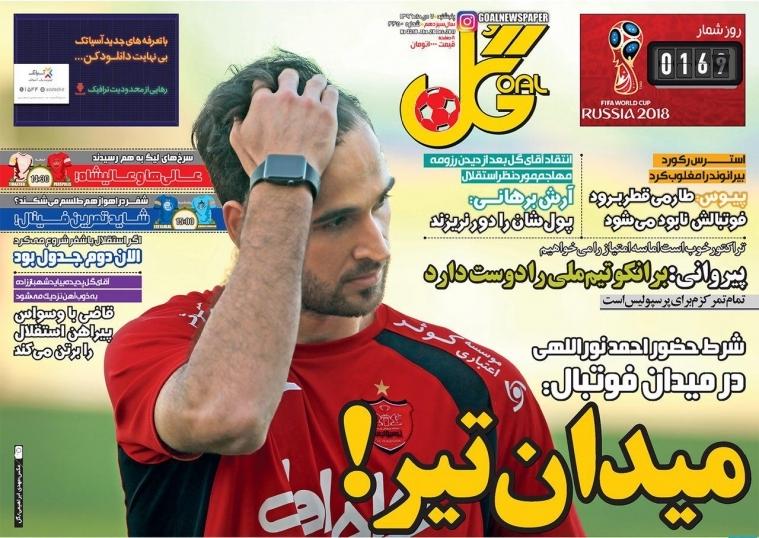 روزنامه گل - ۷ دی