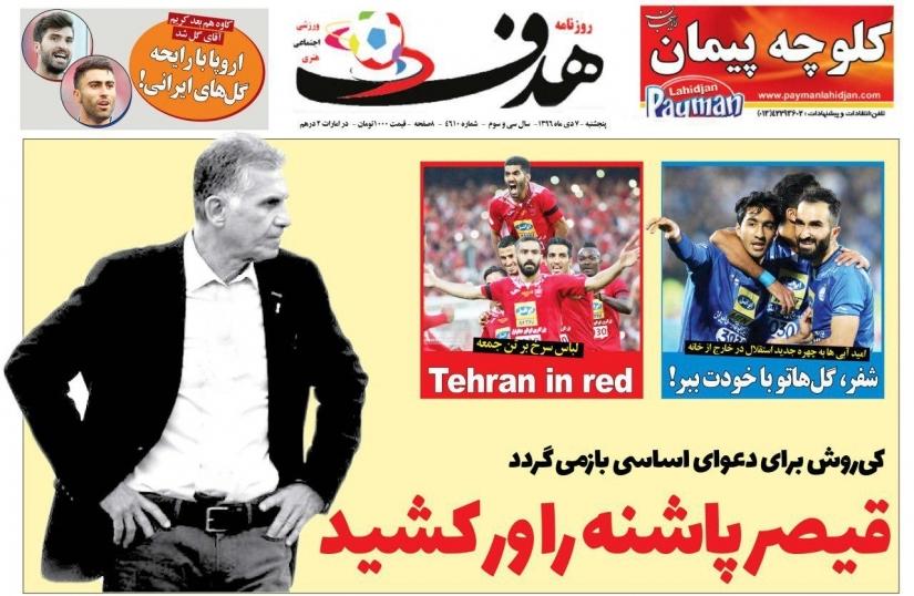 روزنامه هدف - ۷ دی