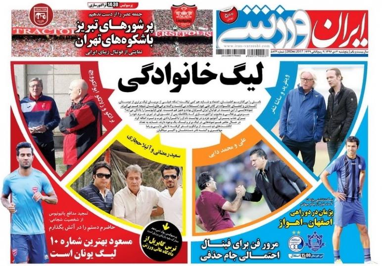 ایران ورزشی - ۷ دی