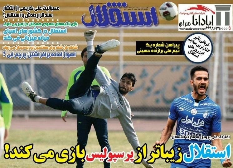 روزنامه استقلال - ۷ دی