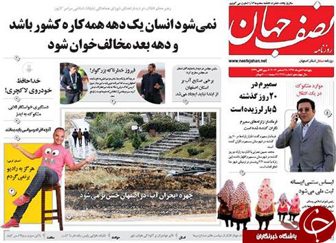 صفحه نخست روزنامه های استان اصفهان پنجشنبه 7 دی ماه