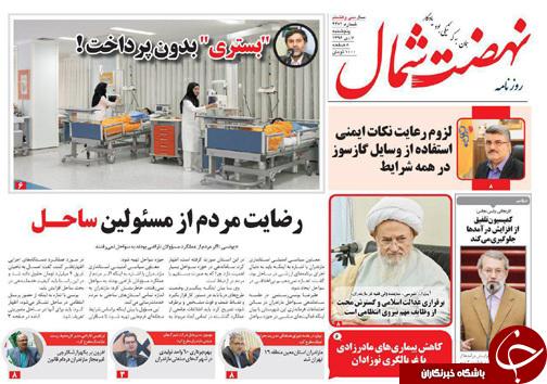 صفحه نخست روزنامههای مازندران پنج شنبه ۷ دی