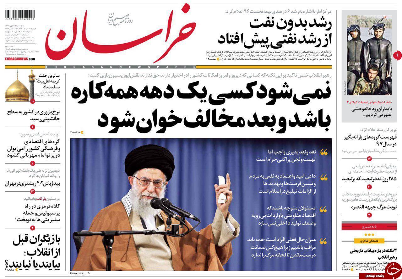 صفحه نخست روزنامههای خراسان رضوی پنجشنبه ۷ دی