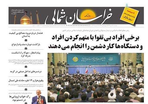 صفحه نخست روزنامه های خراسان شمالی هفتم دی ماه