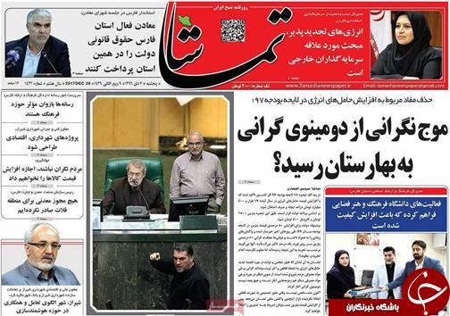صفحه نخست روزنامههای استان فارس پنج شنبه ۷ دی ماه