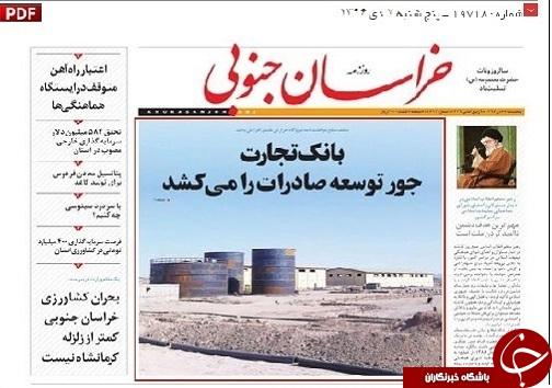 صفحه نخست روزنامه های خراسان جنوبی هفتم دی ماه