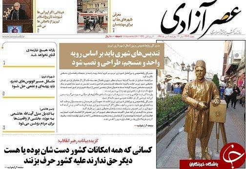 صفحه نخست روزنامه استانآذربایجان شرقی پنج شنبه 7 دی ماه