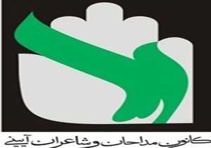 ورود اطلاعات ۵۶ هزار و ۲۹۲ مداح و شاعر آیینی در سامانه طوبی