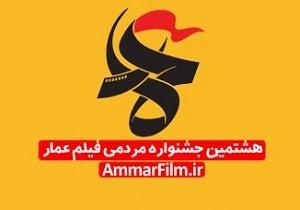 برنامه اکران فیلم ها در جشنواره عمار اعلام شد