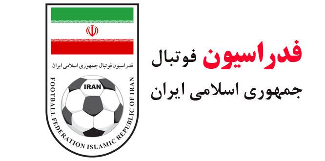 اطلاعیه فدراسیون فوتبال درباره بلیت فروشی جام جهانی ۲۰۱۸