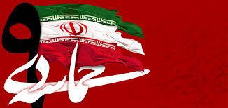 پیام مشترک نماینده، ولی فقیه در استان و استاندار کرمان به مناسبت۹دیماه